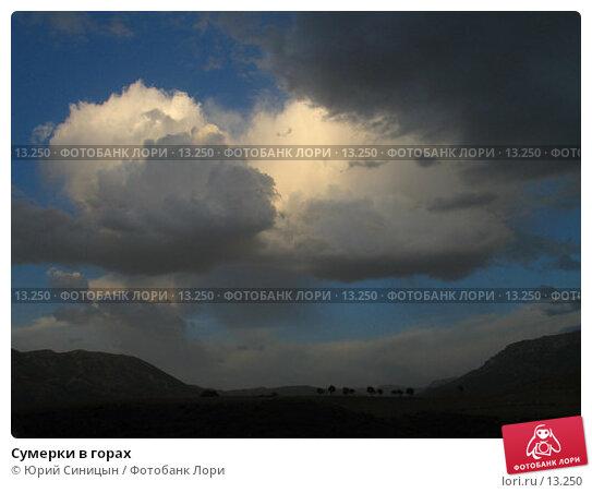 Сумерки в горах, фото № 13250, снято 28 сентября 2006 г. (c) Юрий Синицын / Фотобанк Лори