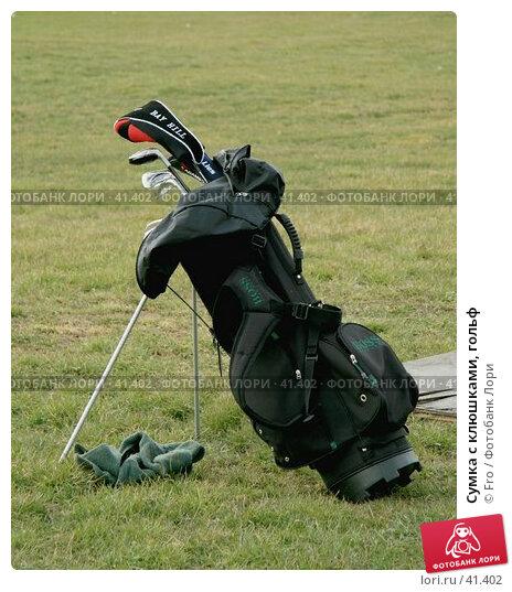 Сумка c клюшками, гольф, фото № 41402, снято 14 апреля 2007 г. (c) Fro / Фотобанк Лори