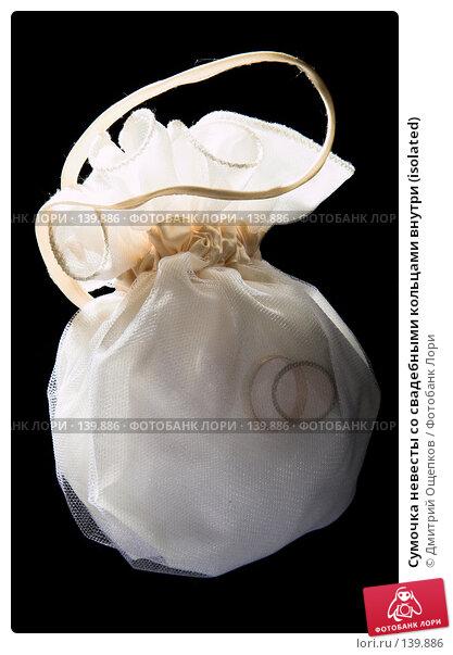 Купить «Сумочка невесты со свадебными кольцами внутри (isolated)», фото № 139886, снято 22 ноября 2006 г. (c) Дмитрий Ощепков / Фотобанк Лори