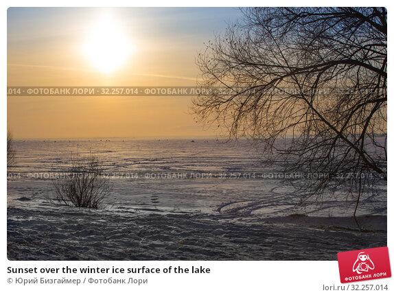 Купить «Sunset over the winter ice surface of the lake», фото № 32257014, снято 9 декабря 2018 г. (c) Юрий Бизгаймер / Фотобанк Лори