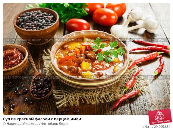 Купить «Суп из красной фасоли с перцем чили», фото № 29205854, снято 3 октября 2018 г. (c) Надежда Мишкова / Фотобанк Лори