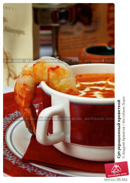 Суп украшенный креветкой, фото № 85502, снято 30 сентября 2006 г. (c) Андрей Армягов / Фотобанк Лори