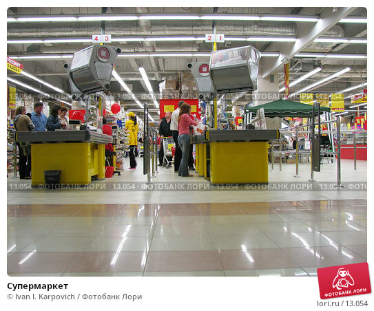 Супермаркет, фото № 13054, снято 26 августа 2006 г. (c) Ivan I. Karpovich / Фотобанк Лори