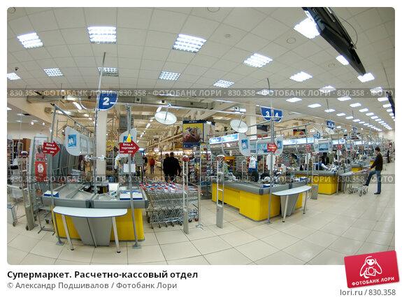 Купить «Супермаркет. Расчетно-кассовый отдел», фото № 830358, снято 8 октября 2008 г. (c) Александр Подшивалов / Фотобанк Лори