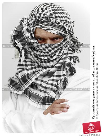 Купить «Суровый мусульманин араб в шемаге/куфии», фото № 2876802, снято 23 мая 2019 г. (c) Дмитрий Калиновский / Фотобанк Лори