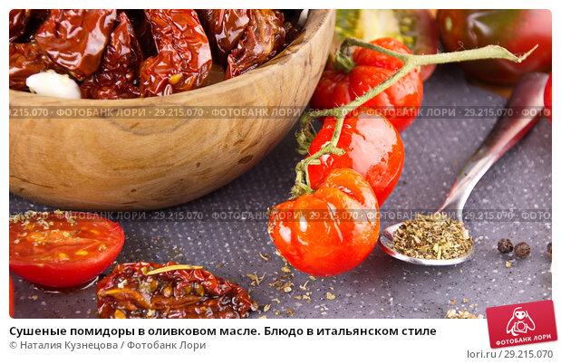 Купить «Сушеные помидоры в оливковом масле. Блюдо в итальянском стиле», фото № 29215070, снято 11 октября 2018 г. (c) Наталия Кузнецова / Фотобанк Лори