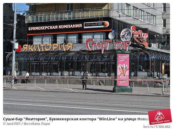 Продажа Букмекерской Конторы В Москве