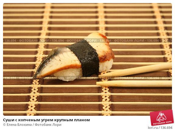 Суши с копченым угрем крупным планом, фото № 136694, снято 28 ноября 2007 г. (c) Елена Блохина / Фотобанк Лори