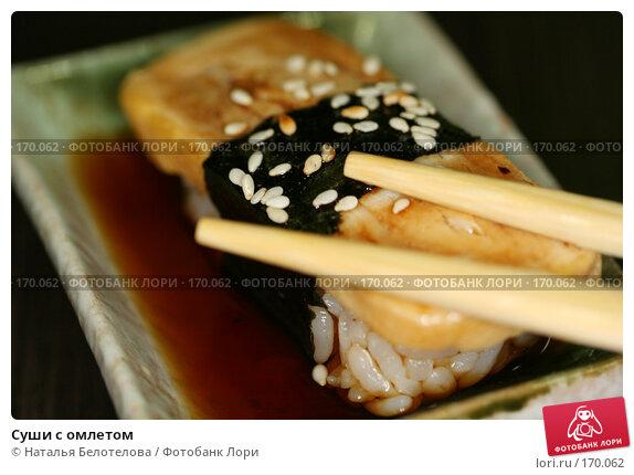 Купить «Суши с омлетом», фото № 170062, снято 13 октября 2007 г. (c) Наталья Белотелова / Фотобанк Лори
