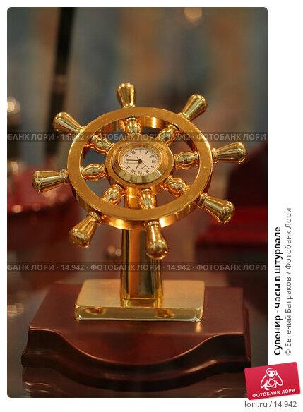 Сувенир - часы в штурвале, фото № 14942, снято 8 сентября 2006 г. (c) Евгений Батраков / Фотобанк Лори