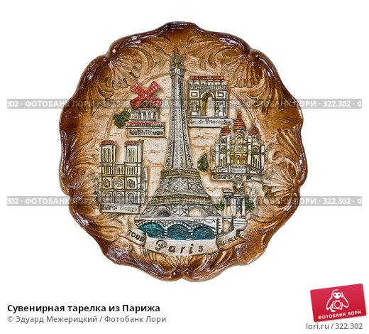 Сувенирная тарелка из Парижа, фото № 322302, снято 19 января 2008 г. (c) Эдуард Межерицкий / Фотобанк Лори