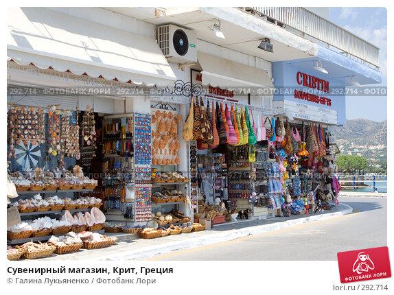 Купить «Сувенирный магазин, Крит, Греция», фото № 292714, снято 30 апреля 2008 г. (c) Галина Лукьяненко / Фотобанк Лори