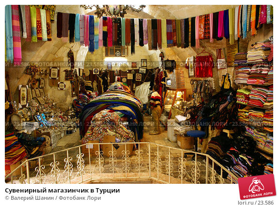 Сувенирный магазинчик в Турции, фото № 23586, снято 5 ноября 2006 г. (c) Валерий Шанин / Фотобанк Лори