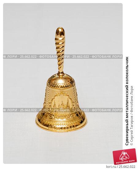 Купить «Сувенирный металлический колокольчик», фото № 25662022, снято 4 марта 2017 г. (c) Сергей Тагиров / Фотобанк Лори
