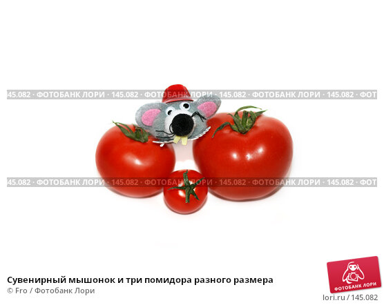 Сувенирный мышонок и три помидора разного размера, фото № 145082, снято 23 марта 2017 г. (c) Fro / Фотобанк Лори
