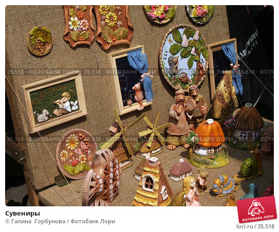 Сувениры, фото № 35518, снято 21 мая 2005 г. (c) Галина  Горбунова / Фотобанк Лори