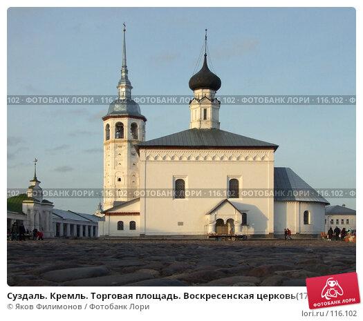 Суздаль. Кремль. Торговая площадь. Воскресенская церковь(1720), фото № 116102, снято 11 ноября 2007 г. (c) Яков Филимонов / Фотобанк Лори