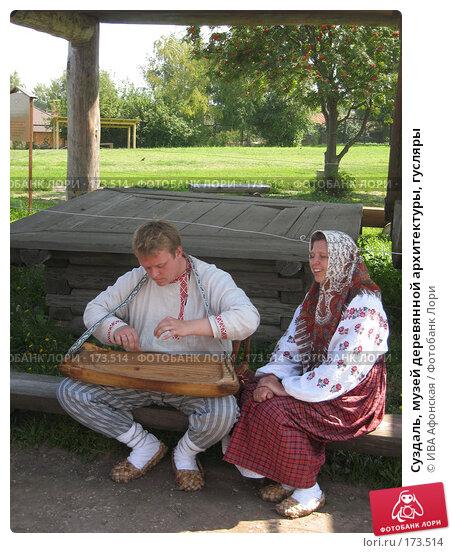 Суздаль, музей деревянной архитектуры, гусляры, фото № 173514, снято 19 августа 2006 г. (c) ИВА Афонская / Фотобанк Лори