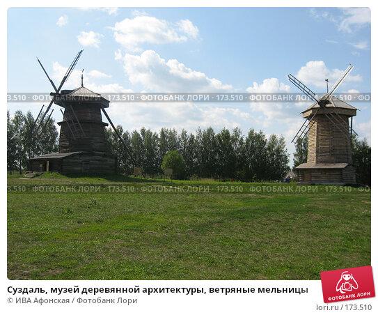 Купить «Суздаль, музей деревянной архитектуры, ветряные мельницы», фото № 173510, снято 19 августа 2006 г. (c) ИВА Афонская / Фотобанк Лори
