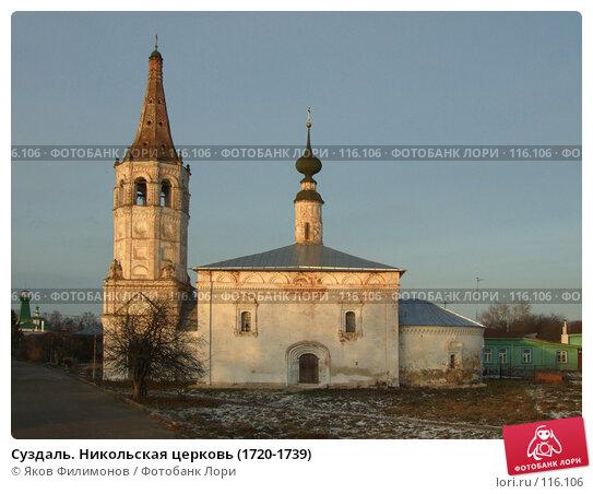 Суздаль. Никольская церковь (1720-1739), фото № 116106, снято 11 ноября 2007 г. (c) Яков Филимонов / Фотобанк Лори