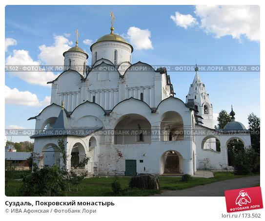 Суздаль, Покровский монастырь, фото № 173502, снято 18 августа 2006 г. (c) ИВА Афонская / Фотобанк Лори
