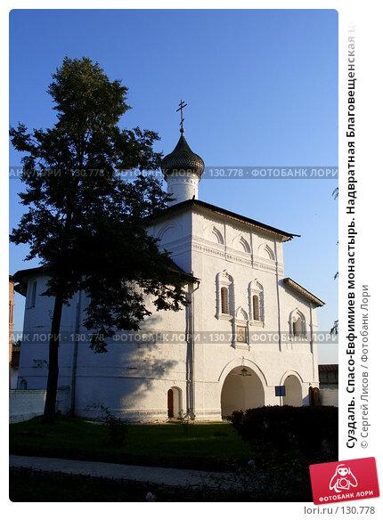 Купить «Суздаль. Спасо-Евфимиев монастырь. Надвратная Благовещенская церковь.», фото № 130778, снято 21 сентября 2006 г. (c) Сергей Лисов / Фотобанк Лори
