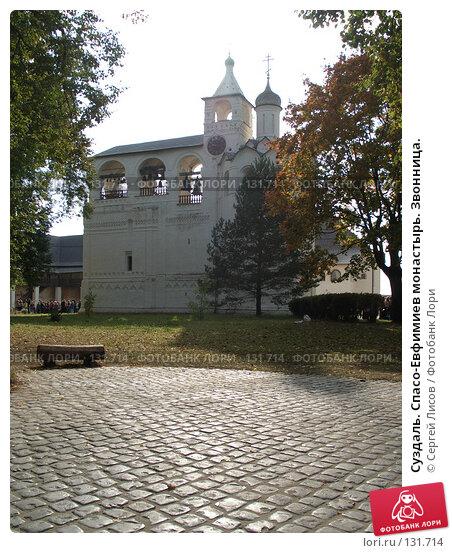 Суздаль. Спасо-Евфимиев монастырь. Звонница., фото № 131714, снято 24 сентября 2005 г. (c) Сергей Лисов / Фотобанк Лори