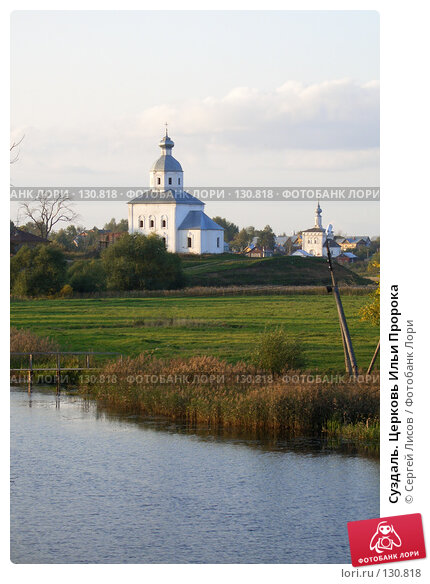 Суздаль. Церковь Ильи Пророка, фото № 130818, снято 21 сентября 2006 г. (c) Сергей Лисов / Фотобанк Лори
