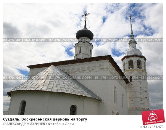 Суздаль. Воскресенская церковь на торгу, фото № 151470, снято 23 июня 2007 г. (c) АЛЕКСАНДР МИХЕИЧЕВ / Фотобанк Лори