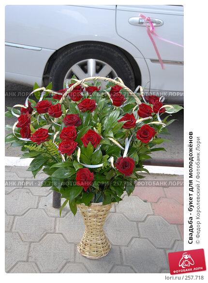 Купить «Свадьба - букет для молодожёнов», фото № 257718, снято 18 апреля 2008 г. (c) Федор Королевский / Фотобанк Лори
