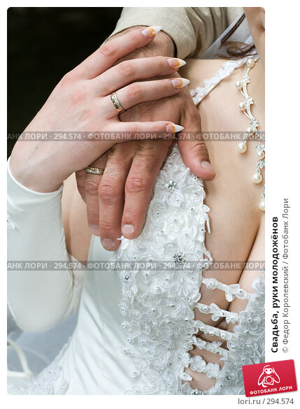 Свадьба, руки молодожёнов, фото № 294574, снято 17 мая 2008 г. (c) Федор Королевский / Фотобанк Лори