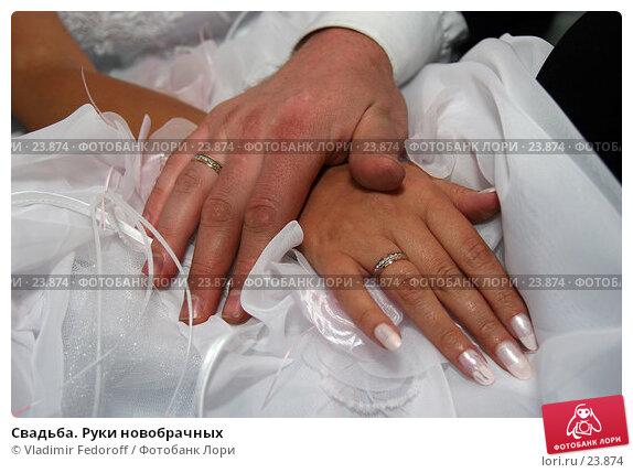 Свадьба. Руки новобрачных, фото № 23874, снято 3 марта 2007 г. (c) Vladimir Fedoroff / Фотобанк Лори