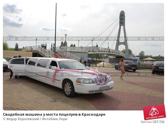 Свадебная машина у моста поцелуев в Краснодаре, фото № 257726, снято 18 апреля 2008 г. (c) Федор Королевский / Фотобанк Лори