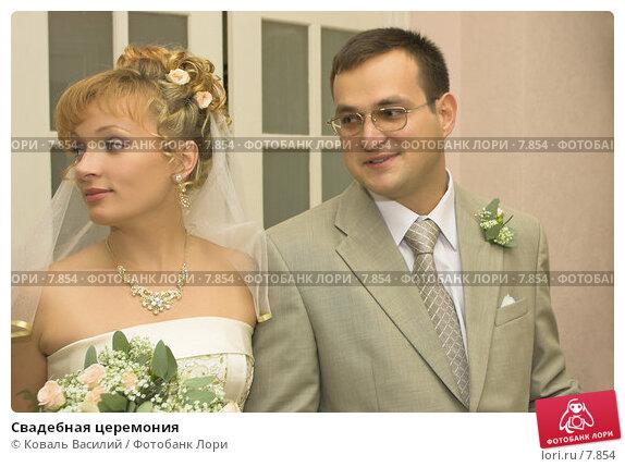 Купить «Свадебная церемония», фото № 7854, снято 19 марта 2018 г. (c) Коваль Василий / Фотобанк Лори