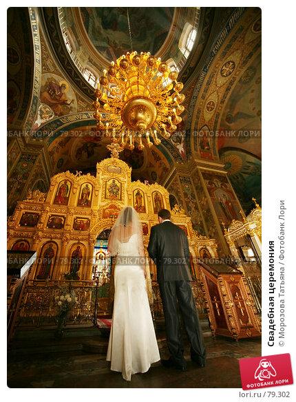 Свадебная церемония, фото № 79302, снято 2 сентября 2007 г. (c) Морозова Татьяна / Фотобанк Лори