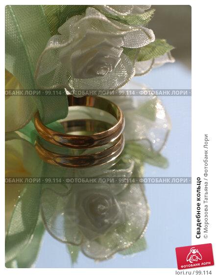 Свадебное кольцо, фото № 99114, снято 14 мая 2006 г. (c) Морозова Татьяна / Фотобанк Лори