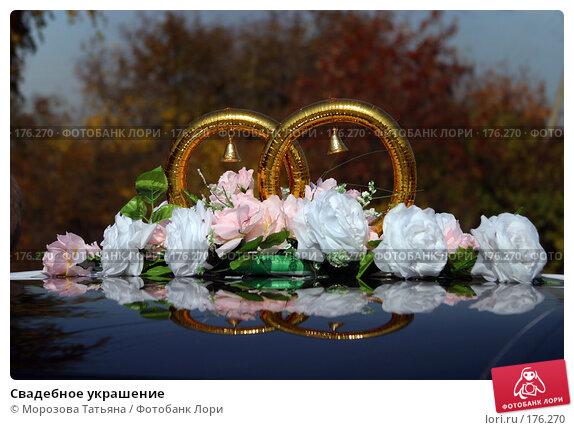 Свадебное украшение, фото № 176270, снято 2 октября 2005 г. (c) Морозова Татьяна / Фотобанк Лори