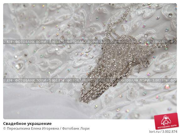 Свадебное украшение. Стоковое фото, фотограф Пересыпкина Елена Игоревна / Фотобанк Лори