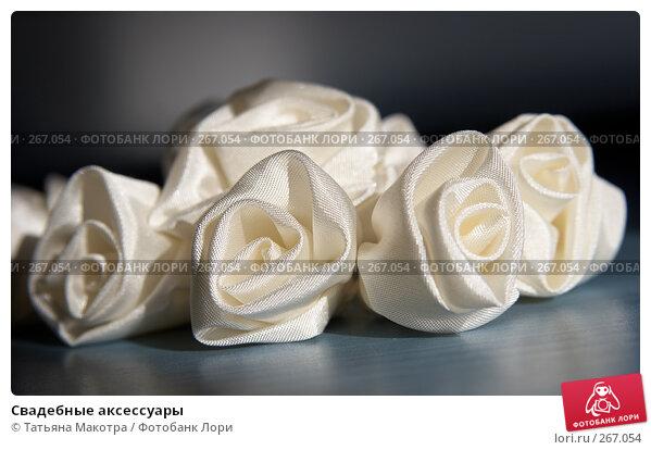 Свадебные аксессуары, фото № 267054, снято 6 марта 2008 г. (c) Татьяна Макотра / Фотобанк Лори