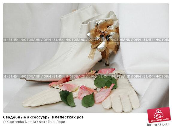 Свадебные аксессуары в лепестках роз, фото № 31454, снято 11 ноября 2006 г. (c) Kupreenko Natalia / Фотобанк Лори