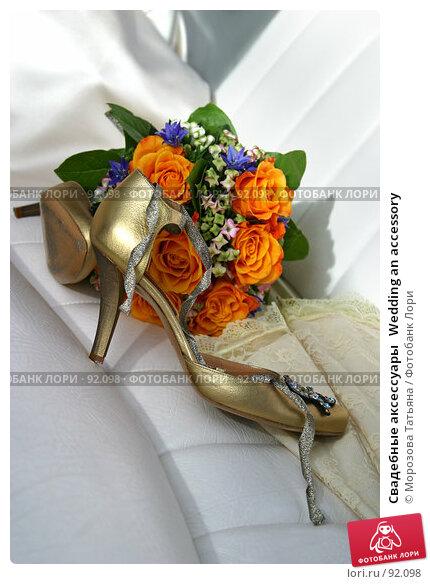 Свадебные аксессуары   Wedding an accessory, фото № 92098, снято 22 июля 2017 г. (c) Морозова Татьяна / Фотобанк Лори