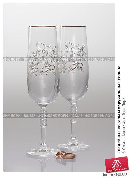 Свадебные бокалы и обручальные кольца, фото № 108818, снято 27 октября 2007 г. (c) Ольга Шаран / Фотобанк Лори