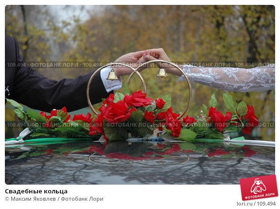 Купить «Свадебные кольца», фото № 109494, снято 20 октября 2007 г. (c) Максим Яковлев / Фотобанк Лори