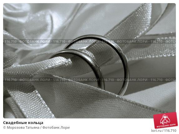 Свадебные кольца, фото № 116710, снято 14 мая 2006 г. (c) Морозова Татьяна / Фотобанк Лори