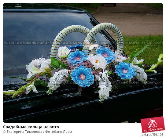 Купить «Свадебные кольца на авто», фото № 54126, снято 24 марта 2003 г. (c) Екатерина Тимонова / Фотобанк Лори