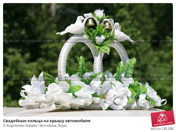 Купить «Свадебные кольца на крышу автомобиля», фото № 30338, снято 24 июня 2006 г. (c) Kupreenko Natalia / Фотобанк Лори