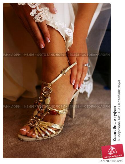 Купить «Свадебные туфли», фото № 145698, снято 29 сентября 2007 г. (c) Морозова Татьяна / Фотобанк Лори