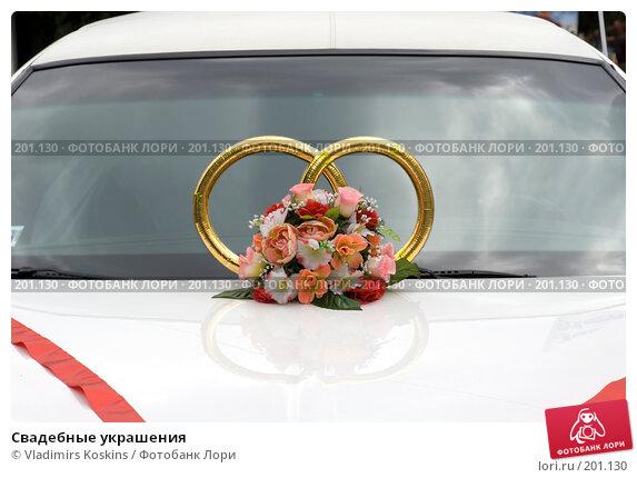 Свадебные украшения, фото № 201130, снято 25 августа 2007 г. (c) Vladimirs Koskins / Фотобанк Лори
