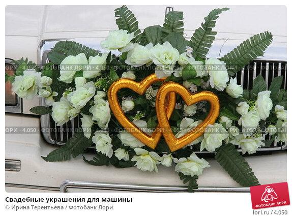 Купить «Свадебные украшения для машины», эксклюзивное фото № 4050, снято 21 января 2006 г. (c) Ирина Терентьева / Фотобанк Лори