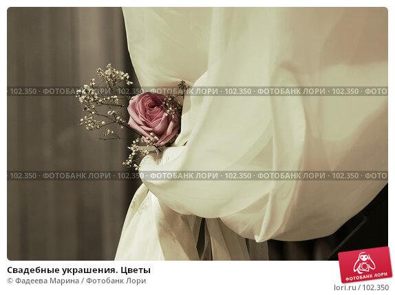 Свадебные украшения. Цветы, фото № 102350, снято 27 марта 2017 г. (c) Фадеева Марина / Фотобанк Лори